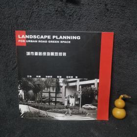 城市道路绿地景观规划