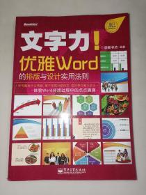 文字力!优雅Word的排版与设计实用法则  一版一印