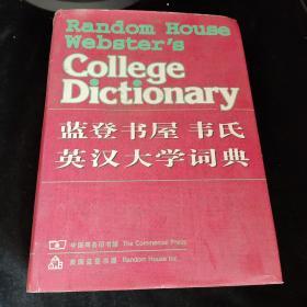 蓝登书屋韦氏英汉大学词典
