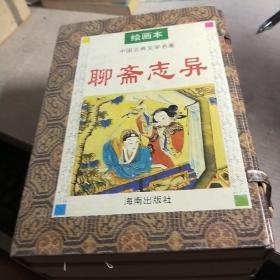 聊斋志异:绘画本 全四卷