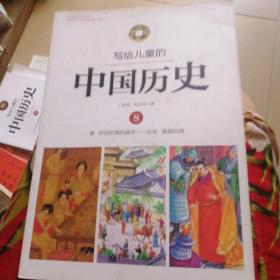 写给儿童的中国历史8:唐-阿弥陀佛的盛世·北宋-黄袍加身