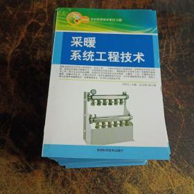 农家书屋必备书系第8卷 农村实用技术常识全30册