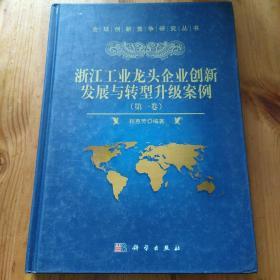 浙江工业龙头企业创新发展与转型升级案例