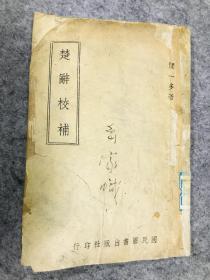 民国原版 闻一多著作《楚辞校补》国民图书出版社1942年初版  32开平装本 不缺页