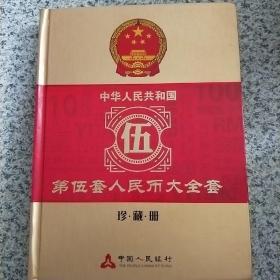 中华人民共和国第五套人民币大全套   珍.藏.册(空白)