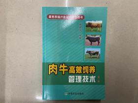 肉牛高效饲养管理技术(第2版)