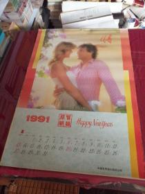 挂历:情:1991年