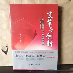 变革与创新——对中国信用卡产业经营管理的探索与思考