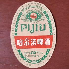 老啤酒标《哈尔滨啤酒》保真 哈尔滨啤酒厂 私藏 基本全新.书品如图