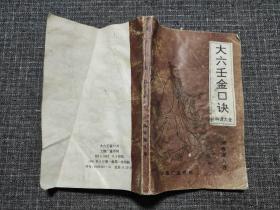 大六壬口诀(神课大全)【内有受潮水印,书页发皱】