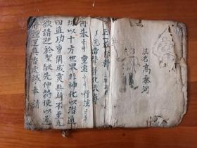 清代手写本大开本《正一启师科》一册,多幅咒符图。更多拍品在线拍卖,敬请关注