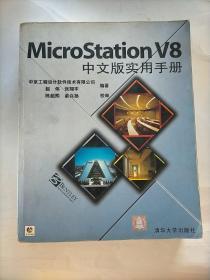 MicroStation V8中文版实用手册