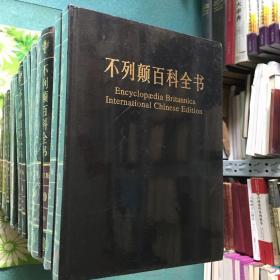 不列颠百科全书(全20卷):国际中文版【书重30公斤】