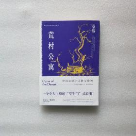 蔡骏典藏悬疑系列 荒村公寓 作者签名本