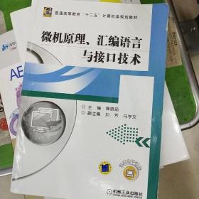 """普通高等教育""""十二五""""计算机类规划教材:微机原理、汇编语言与接口技术"""
