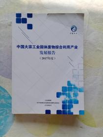 中国大宗工业固体废物综合利用产业发展报告