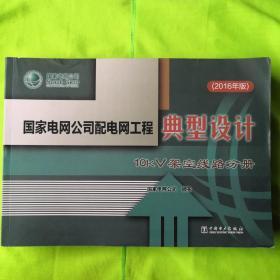 国家电网公司配电网工程典型设计:10kV架空线路分册(2016年版)