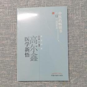 中医药畅销书选粹:高尔鑫医学新悟