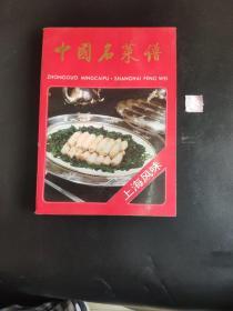 中国名菜谱:上海风味