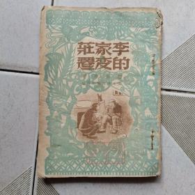 李家庄的变迁(1949年赵树理著)