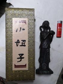 金鱼池危改回迁两周年纪念2004年4月18日 小妞子 雕像