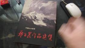 郑玉昆作品选集