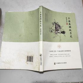 三国英雄赵子龙(典藏版)16开(曹旭峰签赠本)