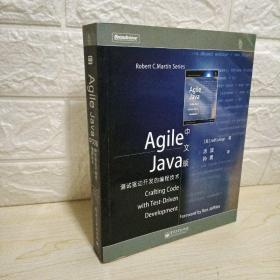 Agile Java 中文版:测试驱动开发的编程技术