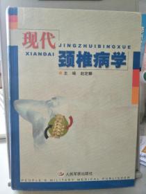 现代颈椎病学(内有中医方)