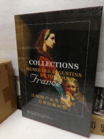 法国图卢兹奥古斯坦美术馆藏画集(世界著名博物馆藏画系列)8开
