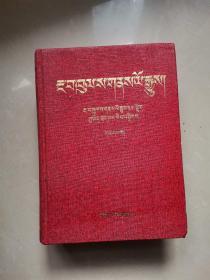 阿坝州志 第一部:藏文