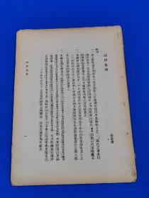 民國29年 《之江中國文學會集刊》第五冊  不全 大開本