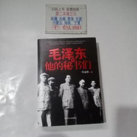 毛泽东和他的秘书们
