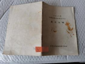 复习大纲中华人民共和国教育部