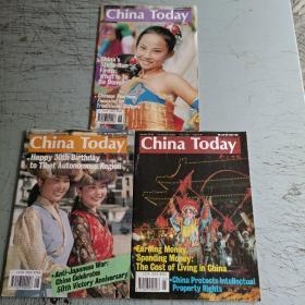今日中国1995-5/6/8(3本)