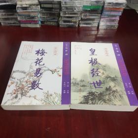 梅花易数+皇极径世—简体横排本(店铺)