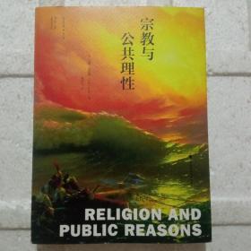 宗教与公共理性/菲尼斯文集(第5卷)