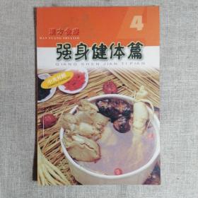 汉方食疗 强身健体篇 4