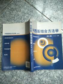 中西医结合方法学(第2版)  原版内页干净