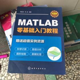 MATLAB零基础入门教程(实例版)