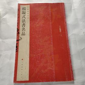 中国碑帖名品·杨凝式法书名品