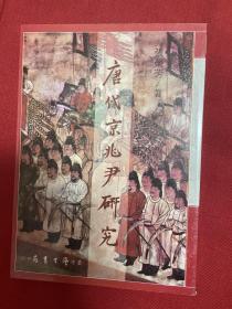 唐代京兆尹研究    重要唐史研究著作