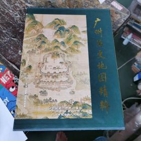 广州历史地图精粹