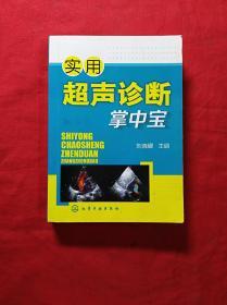 实用超声诊断掌中宝(64开)