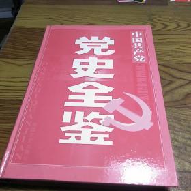 中国共产党党史全鉴 第二卷