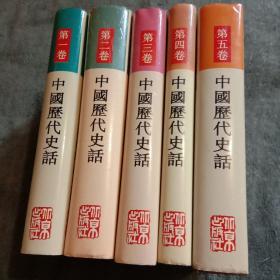 中国历代史话(全五卷)1-5 精装 一版二印