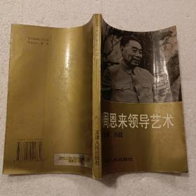 周恩来领导艺术(32开)平装本,1995年一版一印