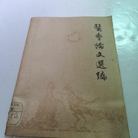 广州市荔湾区中医学会 (1982-1983)学术年会 医学论文选编