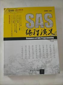 SAS编程演义