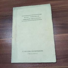 东江龙川 河沅段梯级电站 规划选点阶段工程地质勘察报告-16开油印82年